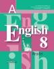 Английский язык 8 кл. Книга для чтения с online поддержкой